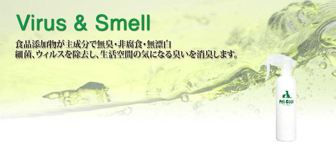 ペットクール 除菌消臭